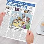 О чём пишут «Новгородские ведомости» 22 ноября?