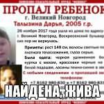 Пропавшую 12-летнюю девочку нашли в Западном районе Великого Новгорода