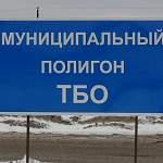 Благодаря «Вечевому колоколу» определен срок начала работы полигона ТБО в Пестове