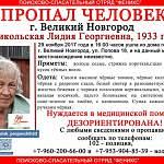 В Великом Новгороде ищут дезориентированную женщину