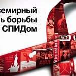 День за днем: 1 декабря. Всемирный день борьбы со СПИДом и день открытых дверей в «Хелпере»