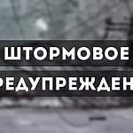 МЧС разбудило сегодня новгородцев SMS-сообщениями о непогоде