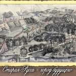 На НТ расскажут о несбывшейся концепции возрождения Старой Руссы