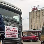 В Новгородской области дальнобойщики будут протестовать против «Платона»