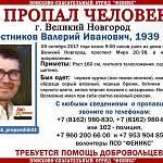 Больше двух месяцев назад мужчина вышел из дома в Великом Новгороде и пропал