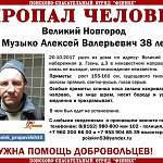 В Великом Новгороде пропал мужчина с особой приметой