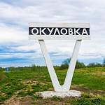 Глава Окуловского района рассказал Андрею Никитину о сроках введения в строй ФОКа