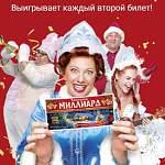Пестовчане проверили на себе, выигрывает ли каждый второй билет в лотерее «Русское лото»