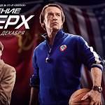 Новгородские баскетболисты массово посмотрели фильм-миллиардер «Движение вверх»