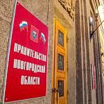 Стало известно точное число министров правительства Новгородской области
