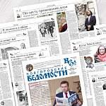 О чем пишут обновившие дизайн «Новгородские ведомости» сегодня, 12 января?