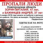 Вертолёт не помог найти пропавших в Новгородской области рыбаков