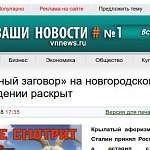 Губернатор Андрей Никитин о скандале с «Вашими новостями»: «Я ненавижу антисемитизм»
