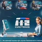 «Ростелеком» создал инфраструктуру системы-112 в Новгородской области