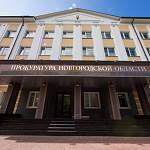 Прокуратура Новгородской области опубликовала данные по борьбе с коррупцией в 2017 году