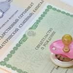 Пенсионный фонд объяснил, когда возможен отказ в выплате материнского капитала