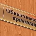 В Великом Новгороде сегодня открылись предвыборный штаб и общественная приемная Путина