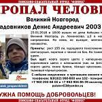 Полиция пытается через школу выйти на след пропавшего Дениса Садовникова