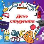 Андрей Никитин поздравил студентов с Татьяниным днём