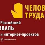 Новгородцев приглашают принять участие в фестивале кино и интернет-проектов «Человек труда»