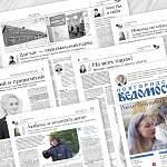 О чём пишут «Новгородские ведомости» 31 января?