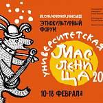 В Великом Новгороде скоро начнется «Университетская Масленица»