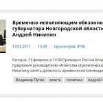 Год назад в этот день и час Андрей Никитин стал врио губернатора Новгородской области