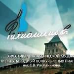 Новгородцев ждет череда концертов на фестивале классической музыки имени Рахманинова
