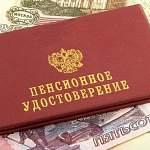 С 1 апреля в России повысили пенсии