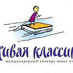 Завтра лучшие новгородские чтецы сразятся за всероссийскую известность и путевки в «Артек»