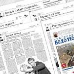 О чем пишут «Новгородские ведомости» сегодня, 4 апреля?