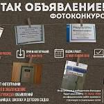 Поиски абсурдных объявлений могут привести новгородцев к ценным призам от ОНФ