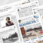 О чем пишут «Новгородские ведомости» в номере за 11 апреля?