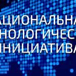 В Новгородской области успешно завершено пилотирование проектов НТИ группы «Нейронет»