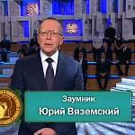 «53 новости» ведут трансляцию встречи «заумника» Юрия Вяземского со студентами НовГУ