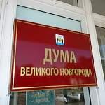 Куда делись депутаты Думы Великого Новгорода?