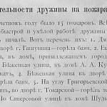 Боровичские пожарные в начале XX века зарабатывали на танцах