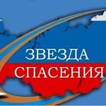 Юная пестовчанка стала победительницей всероссийского фестиваля МЧС «Звезда спасения»