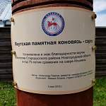 Якутский ювелир установил на берегу Ильменя памятный столб - священное сэргэ