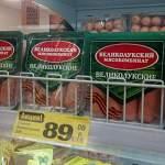 В новгородских магазинах можно купить патриотическую колбасу