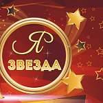 Завершается голосование за лучшего участника I отборочного тура конкурса «Я — Звезда»