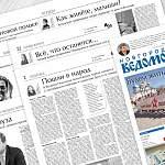 О чём пишут «Новгородские ведомости» сегодня, 11 мая?