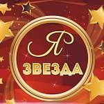 Запускаем голосование за лучшего участника II отборочного тура конкурса «Я — Звезда»