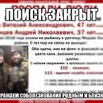 В Новгородской области закрыт поиск пропавших в начале зимы рыбаков