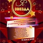 III отборочный тур IV ежегодного конкурса талантов «Я - Звезда» пройдет уже в эту пятницу