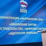 На конференции ЕР  предложено создать внутрипартийную систему оценки деятельности депутатов в регионах