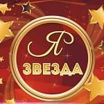 Заключительный отборочный этап IV ежегодного Новгородского конкурса талантов «Я - Звезда»