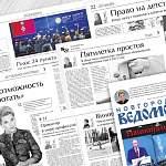 О чём пишут «Новгородские ведомости» сегодня, 30 мая?