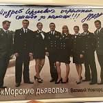 Команда сериала «Морские дьяволы» поблагодарила губернатора Новгородской области
