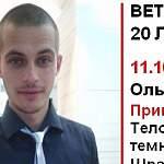 В Новгородской области может находиться человек, которого два года назад потеряли во Пскове